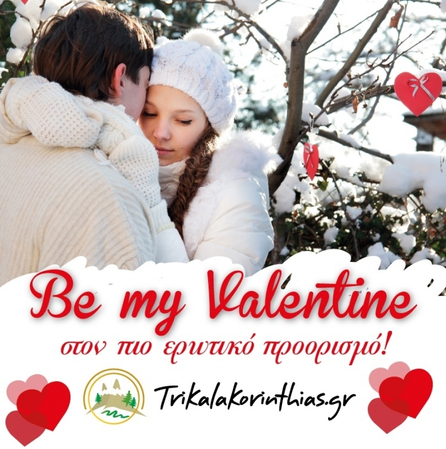 Be my Valentine στα Τρίκαλα Κορινθίας!