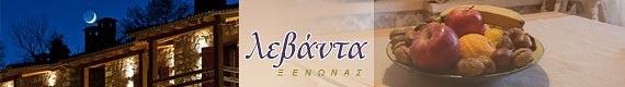 Ξενώνας Λεβάντα
