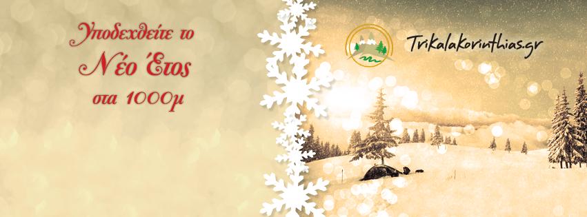 Καλή χρονιά (2016) από όλους εμάς στα TrikalaKorinthias.gr