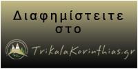Διαφημιστείτε στο triakalakorinthias.gr